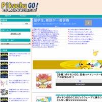 ピカチュウ GO! -ポケモンGO まとめ-